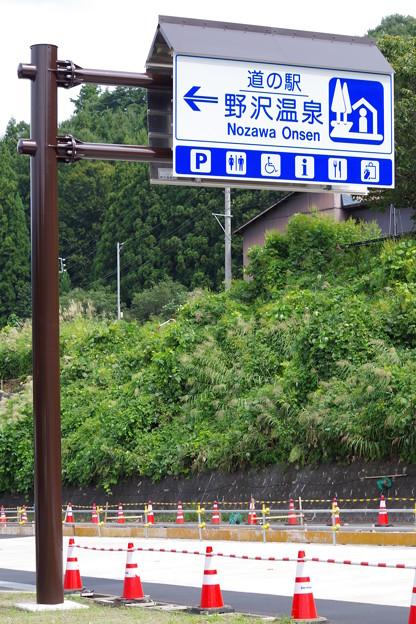 001_道の駅野沢温泉