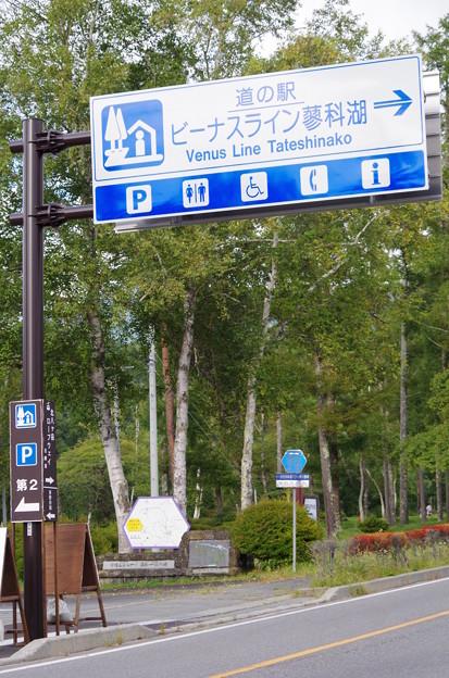 003_道の駅ビーナスライン蓼科湖