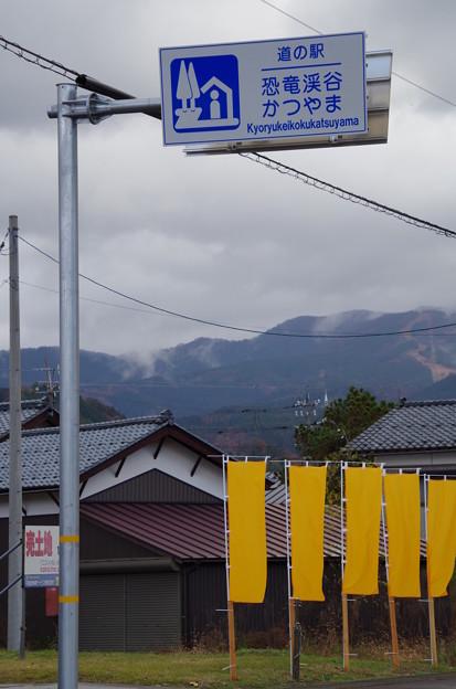 001_道の駅恐竜渓谷かつやま
