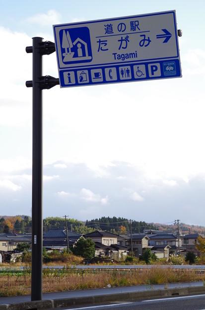 001_道の駅たがみ