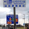 002_道の駅ながおか花火館