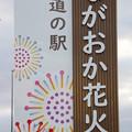 002_道の駅ながおか花火館_1
