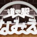 Photos: 001_道の駅なみえ_1