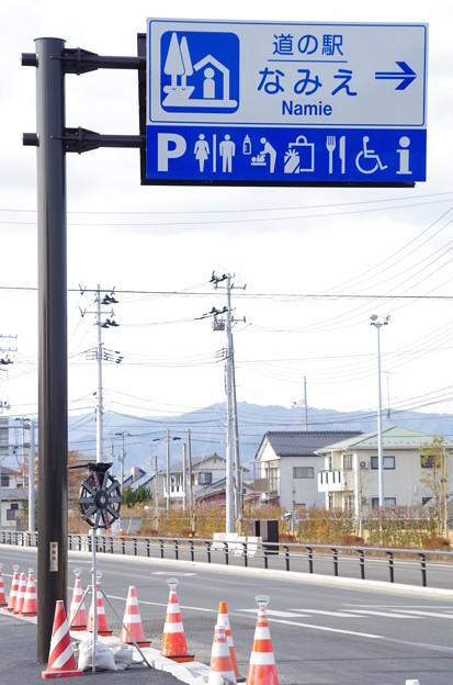 Photos: 001_道の駅なみえ