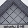 Photos: 001_道の駅はなまき西南_2