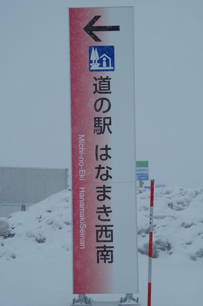 Photos: 001_道の駅はなまき西南_1