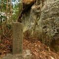 写真: 367 謎の道標 東滑川海浜緑地