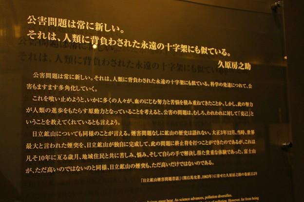 日鉱記念館 久原翁の御言葉