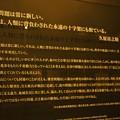 写真: 日鉱記念館 久原翁の御言葉