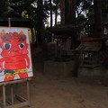 Photos: 832 大久保鹿嶋神社の赤鬼