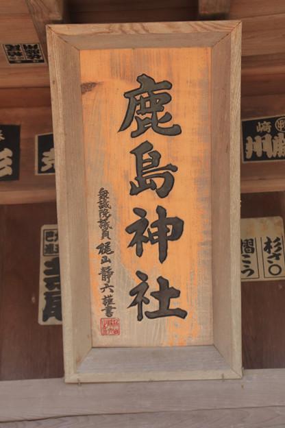 998 神田町・鹿島神社の神額 (梶山静六謹書)