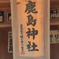 Photos: 998 神田町・鹿島神社の神額 (梶山静六謹書)