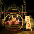 Photos: 061 神峰神社の茅の輪くぐり