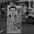 Photos: 里美かかし祭 どじょう総理かかし