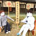 Photos: 里美かかし祭 2020 コロナ検診かかし
