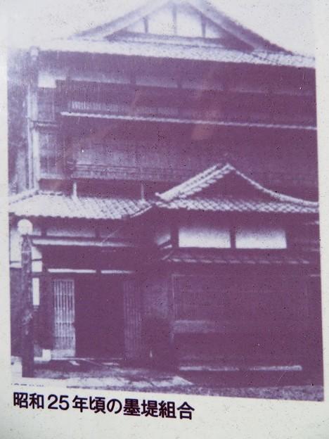 昭和25年頃の墨堤組合