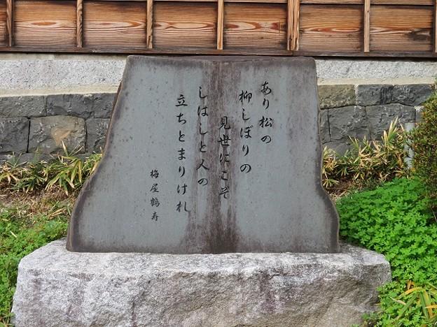 有松 梅屋鶴壽歌碑
