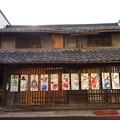 Photos: 有松