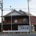 Photos: 鳴海宿 本町