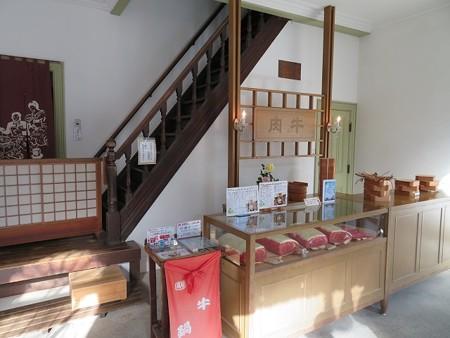 大井牛肉店