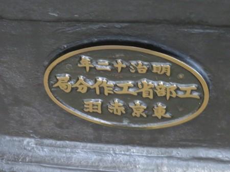 菊花御紋章付平削盤