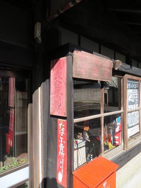 真壁 御陣屋前通り「潮田家」