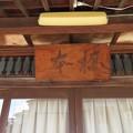 Photos: 真壁 新宿通り「橋本旅館」