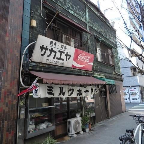 神田「栄屋ミルクホール」