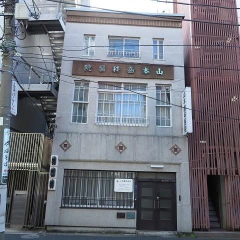神田「山本歯科医院」