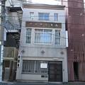 Photos: 神田「山本歯科医院」