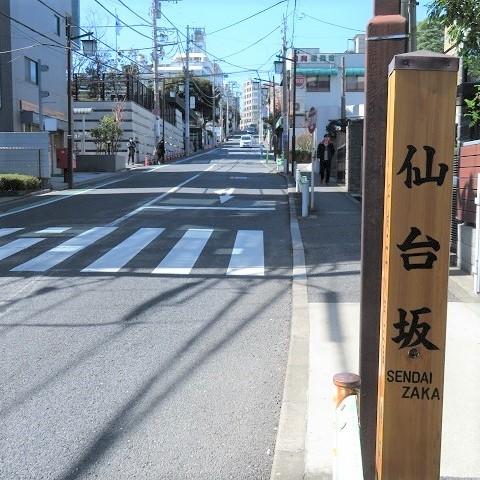 Photos: 仙台坂