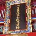 Photos: 30.3.3鹽竈神社四足門扁額