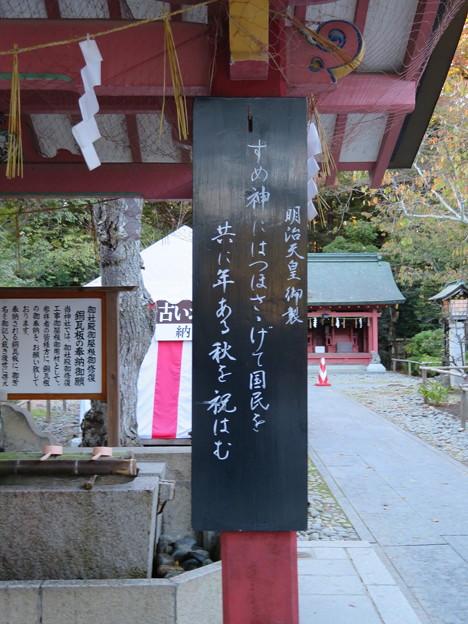 30.11.2明治天皇御製