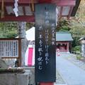 Photos: 30.11.2明治天皇御製