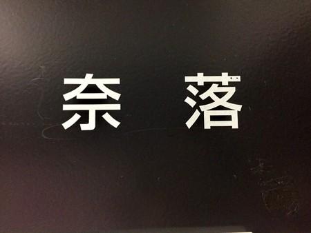 東京・中野・練馬・江古田、ヴァイオリン・ヴィオラ・音楽教室<br /> 奈落
