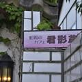 Photos: 昭和のカフェ