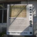 Photos: 059_藤沢御殿その2