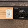 049_寺岡砦