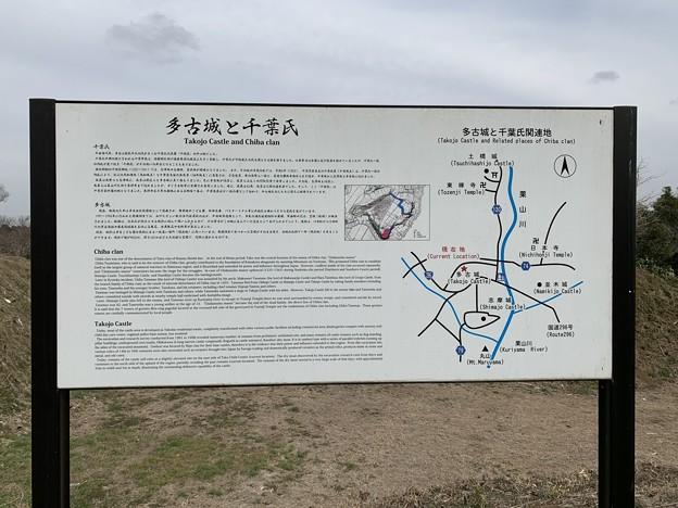 134_多古城その1