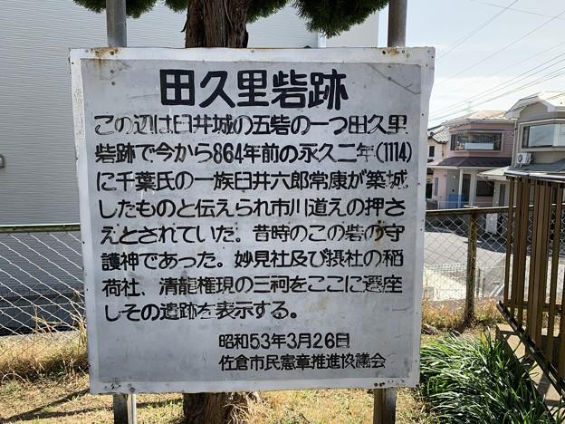 144_田久里砦