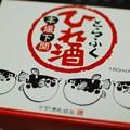 Photos: ひれ酒
