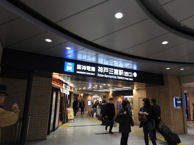 阪神神戸三宮駅/西口