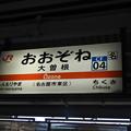 大曽根駅/駅名標