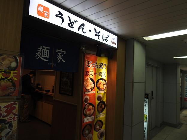 三ノ宮駅/麺家三ノ宮
