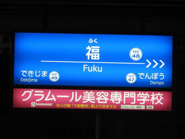 福駅/駅名標