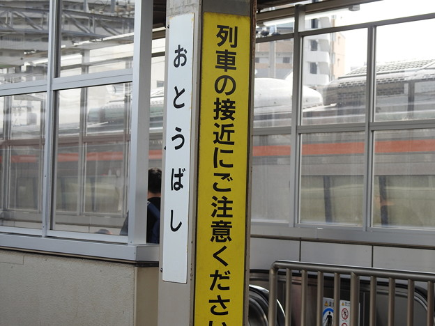 Photos: 尾頭橋駅/駅名標(柱)