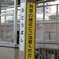 尾頭橋駅/駅名標(柱)