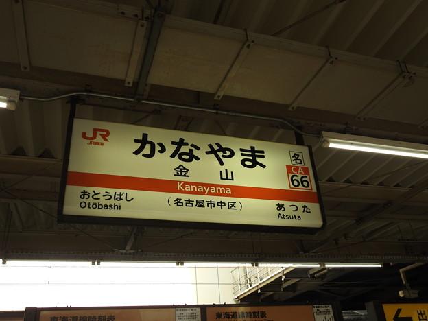 金山駅/駅名標