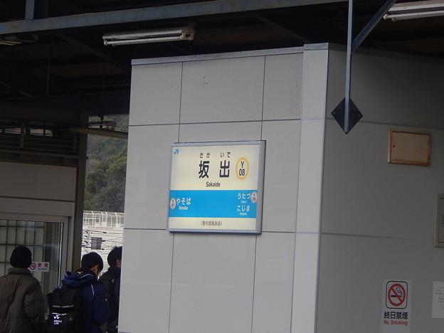 坂出駅/駅名標
