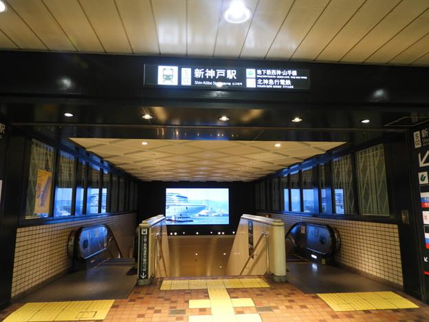 新神戸駅/地下鉄乗り換え口